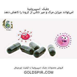 جلبک اسپیرولینا میتواند میزان مرگ و میر ناشی از COVID-19 را کاهش دهد!